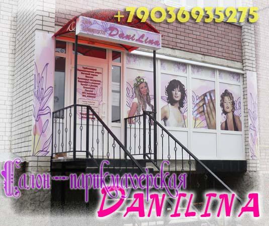 Cалон-парикмахерская «Danilina»
