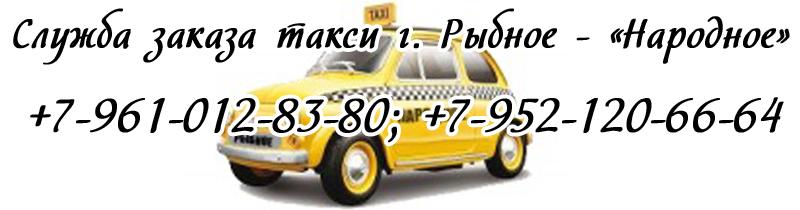 Предпрития Рязанской области. Такси Рыбное Народное. Первое социальное такси города Рыбное