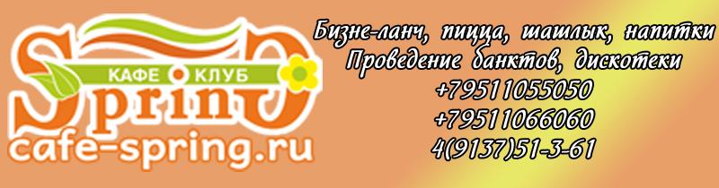 Бизнес в Рыбном, Рязанской области. Кафе Спринг. Клуб Рыбное. Телфеоны, адрес